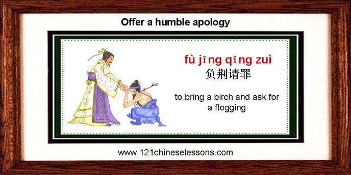 Fu Jing Qing Zui
