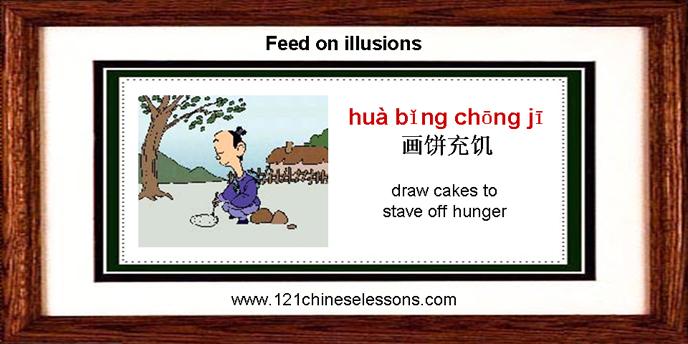 Hua Bing Chong Ji
