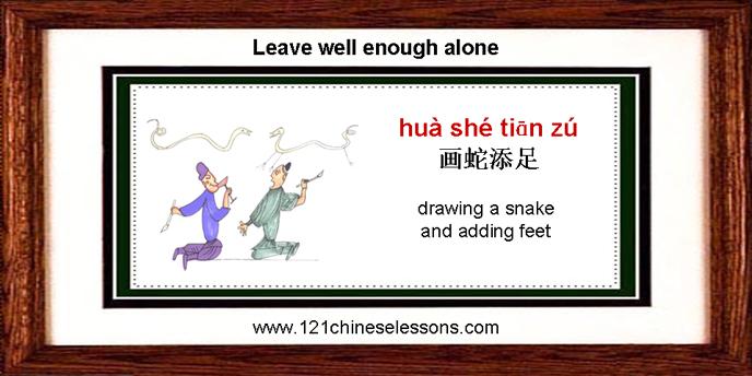 Hua She Tian Zu
