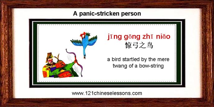Jing Gong Zhi Niao