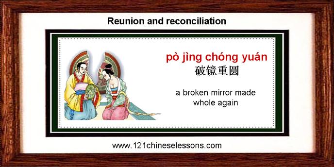 Po Jing Chong Yuan