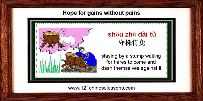 Shou Zhu Dai Tu