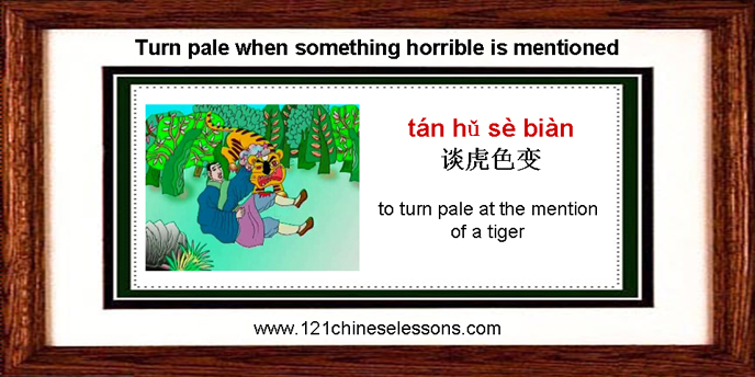 Tan Hu Se Bian