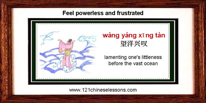 Wang Yang Xing Tan