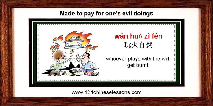 Wan Huo Zi Fen