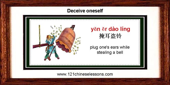 Yan Er Dao Ling