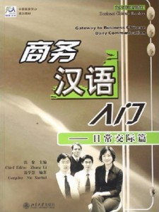 Gateway to Business Chinese Daily Communication
