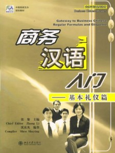 Gateway to Business Chinese Regular Formulas and Etiquette