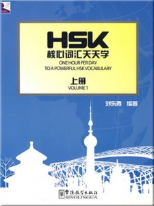 One Hour Per Day to a Powerful HSK Vocabulary v. 1