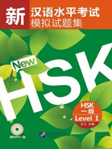 Simulated Tests of the New HSK