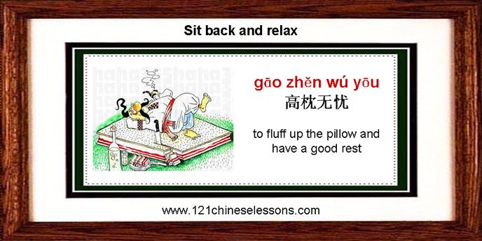 Gao Zhen Wu You
