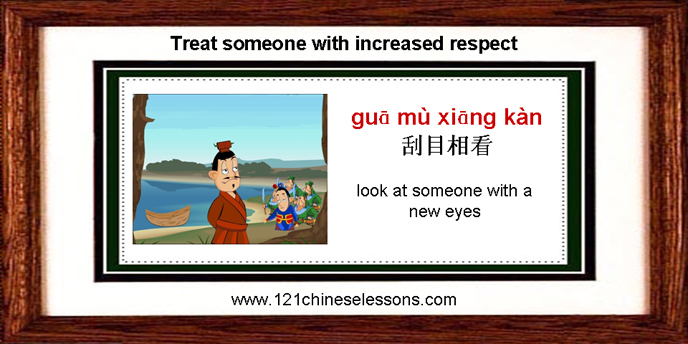 Gua Mu Xiang Kan