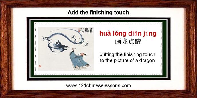 Hua Long Dian Jing