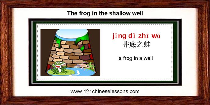 Jing Di Zhi Wa