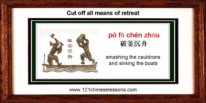 Po Fu Chen Zhou