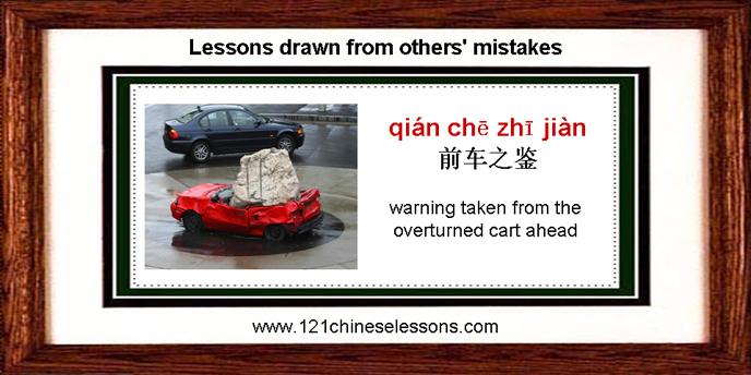 Qian Che Zhi Jian