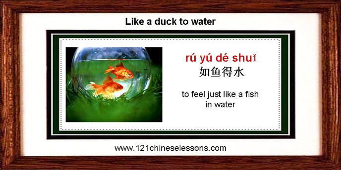 Ru Yu De Shui