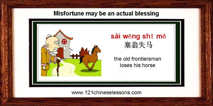 Sai Weng Shi Ma