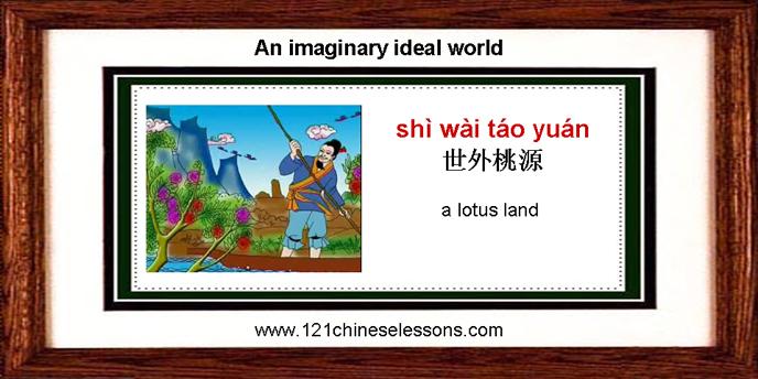 Shi Wai Tao Yuan