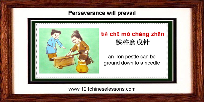 Tie Chu Mo Cheng Zhen