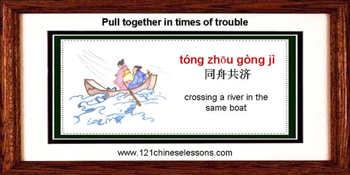 Tong Zhou Gong Ji