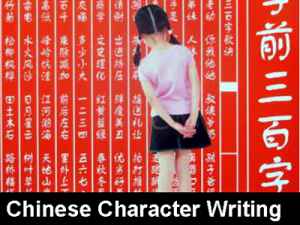 Chinese lessons - Chinese character writing