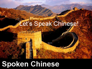 Chinese lessons - spoken Chinese