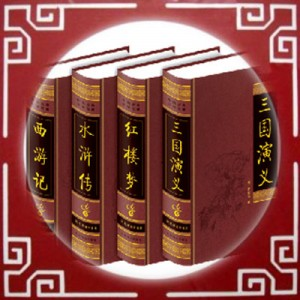 Chinese four famous novels