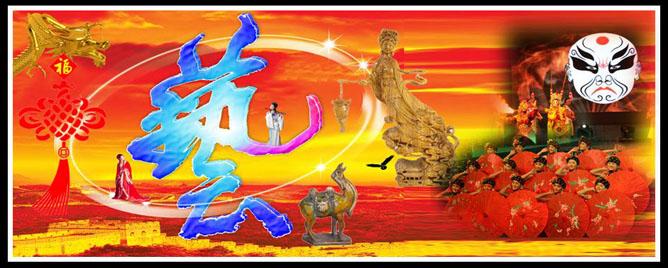 Chinese arts