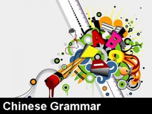 Chinese grammar book