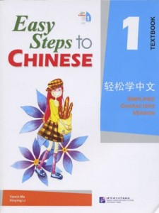 Easy Steps to Chinese - Textbook v. 1