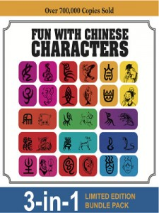 Fun with Chinese Characters (bundle pack)
