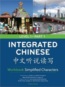 Integrated Chinese, Level 1 Part 1 Workbook