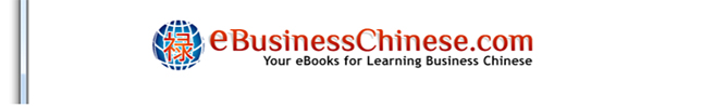 eBusiness Chinese